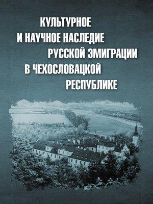 cover image of Культурное и научное наследие русской эмиграции в Чехословацкой республике
