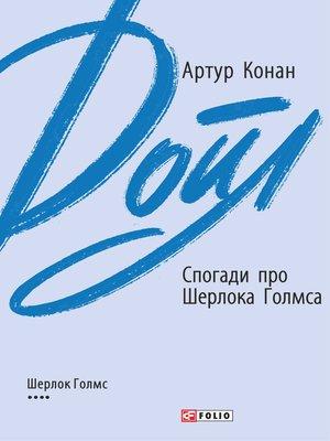 cover image of Спогади про Шерлока Голмса