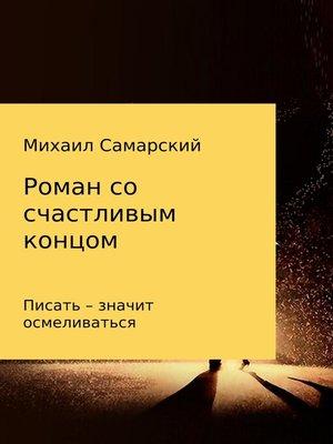 cover image of Роман со счастливым концом