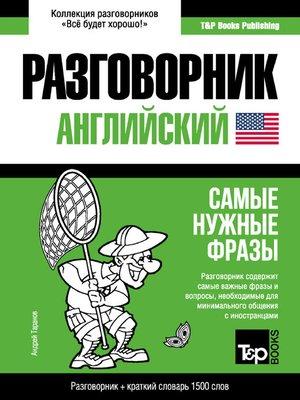 cover image of Английский разговорник и краткий словарь 1500 слов
