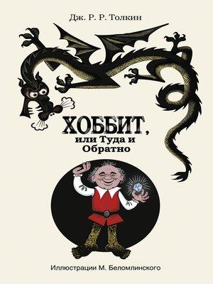 cover image of Хоббит, или Туда и Обратно