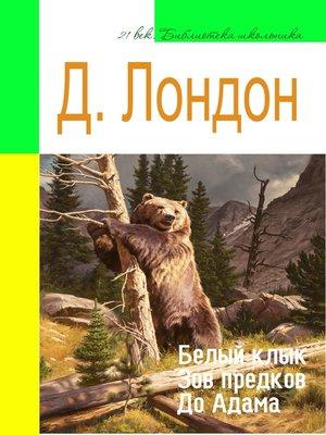 cover image of Белый Клык. Зов предков. До Адама (адаптированный пересказ)