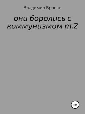 cover image of ОНИ БОРОЛИСЬ С КОММУНИЗМОМ Т.2