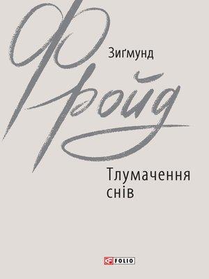 cover image of Тлумачення снів
