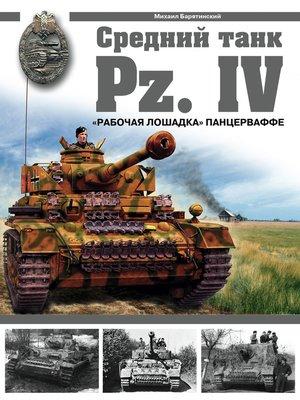 cover image of Средний танк Pz.IV. «Рабочая лошадка» Панцерваффе