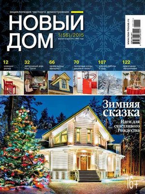 cover image of Журнал «Новый дом» №01/2015