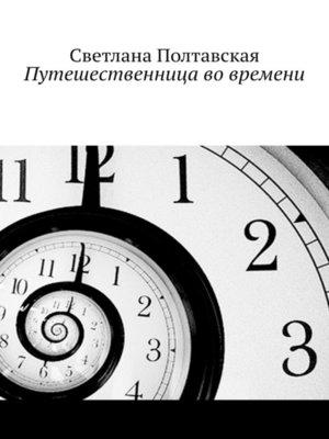 cover image of Путешественница во времени