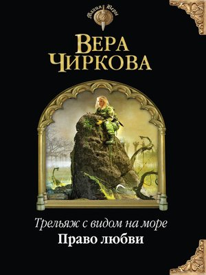 cover image of Право любви