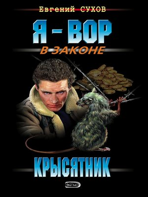 cover image of Крысятник