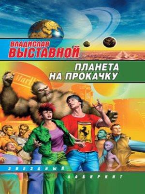 cover image of Планета на прокачку