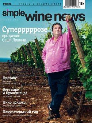 cover image of Суперррррозе