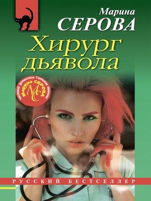 cover image of Хирург дьявола