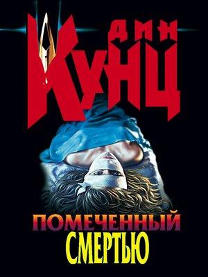 cover image of Помеченный смертью