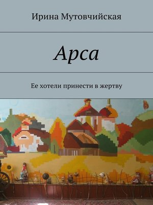 cover image of Арса