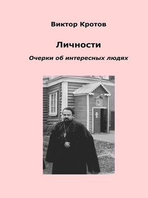 cover image of Личности. Очерки об интересных людях