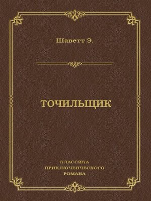cover image of Точильщик
