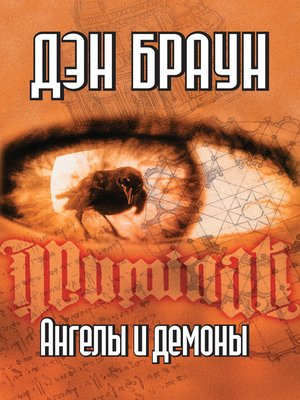 cover image of Ангелы и демоны