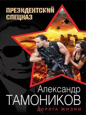 cover image of Дорога жизни