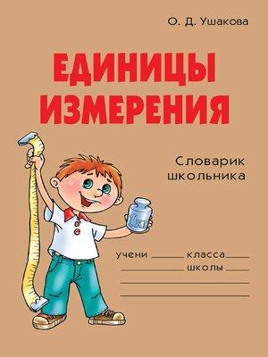 cover image of Единицы измерения