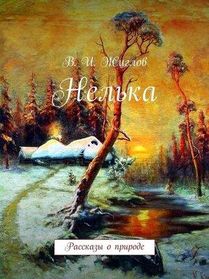 cover image of Нелька. Рассказы оприроде