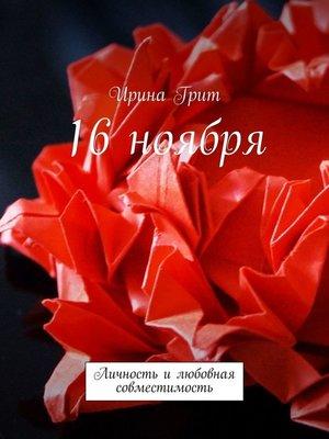 cover image of 16 ноября. Личность илюбовная совместимость