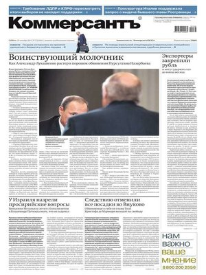 cover image of Коммерсантъ (понедельник-пятница) 172-2015