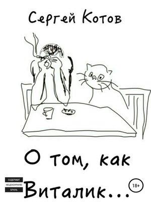 cover image of О том, как Виталик...