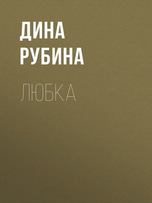 cover image of Любка