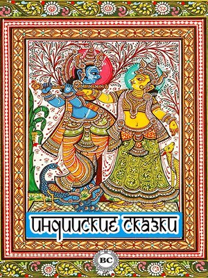 cover image of Индийские сказки