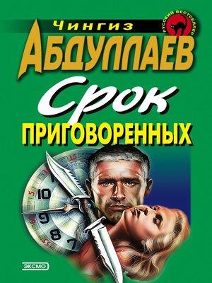 cover image of Срок приговоренных