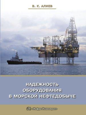 cover image of Надежность оборудования в морской нефтедобыче