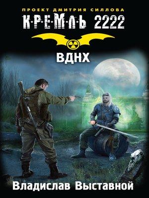 cover image of Кремль 2222. ВДНХ