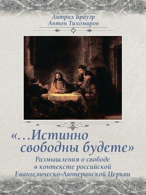 cover image of «...Истинно свободны будете». Размышления о свободе в контексте российской Евангелическо-Лютеранской Церкви