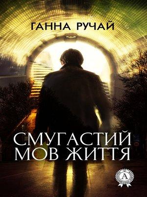 cover image of Смугастий мов життя