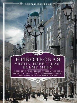 cover image of Никольская, улица известная всему миру