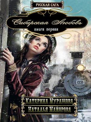 cover image of Сибирская любовь