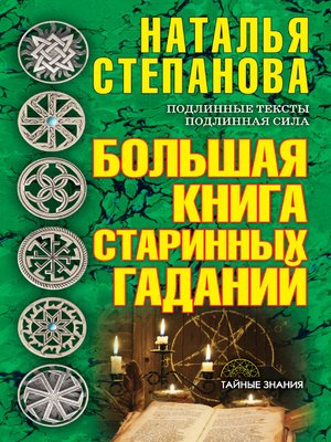 cover image of Большая книга старинных гаданий