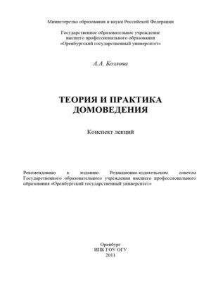 cover image of Теория и практика домоведения