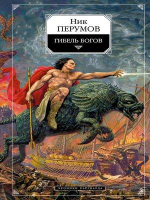 cover image of Гибель богов (Книга Хагена)
