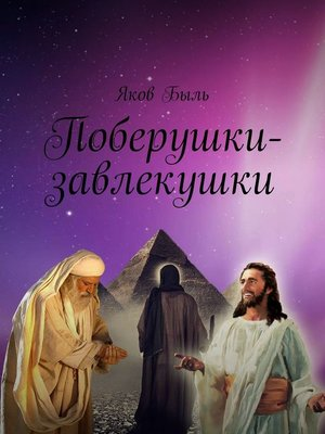 cover image of Поберушки-завлекушки