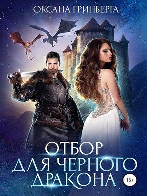 cover image of Отбор для Черного дракона