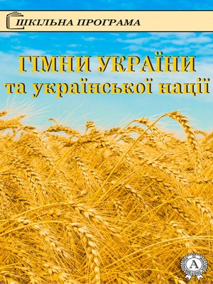 cover image of Гімни України та української нації