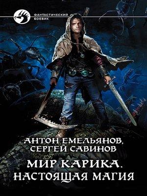 cover image of Настоящая магия