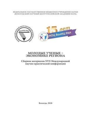 cover image of Молодые ученые – экономике региона (2018 г.)