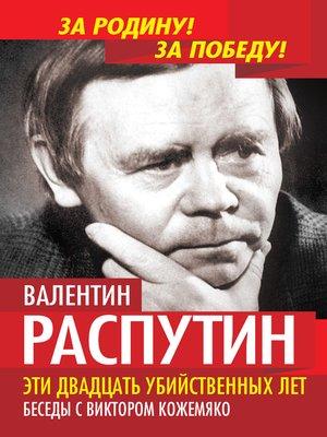 cover image of Эти двадцать убийственных лет. Беседы с Виктором Кожемяко