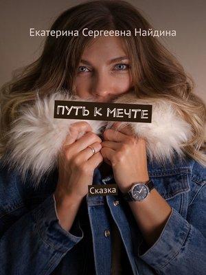 cover image of Путь кмечте. Сказка