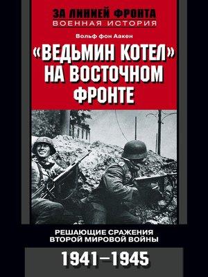 cover image of «Ведьмин котел» на Восточном фронте. Решающие сражения Второй мировой войны. 1941-1945
