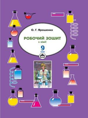 cover image of Робочий зошит з хімії. 9 клас