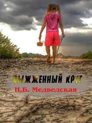 cover image of Выжженный круг