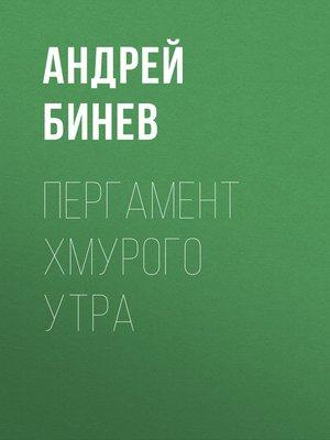 cover image of Пергамент хмурого утра